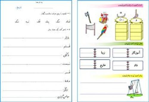 آزمون پایانی فارسی 2